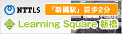 Learning Square 新橋